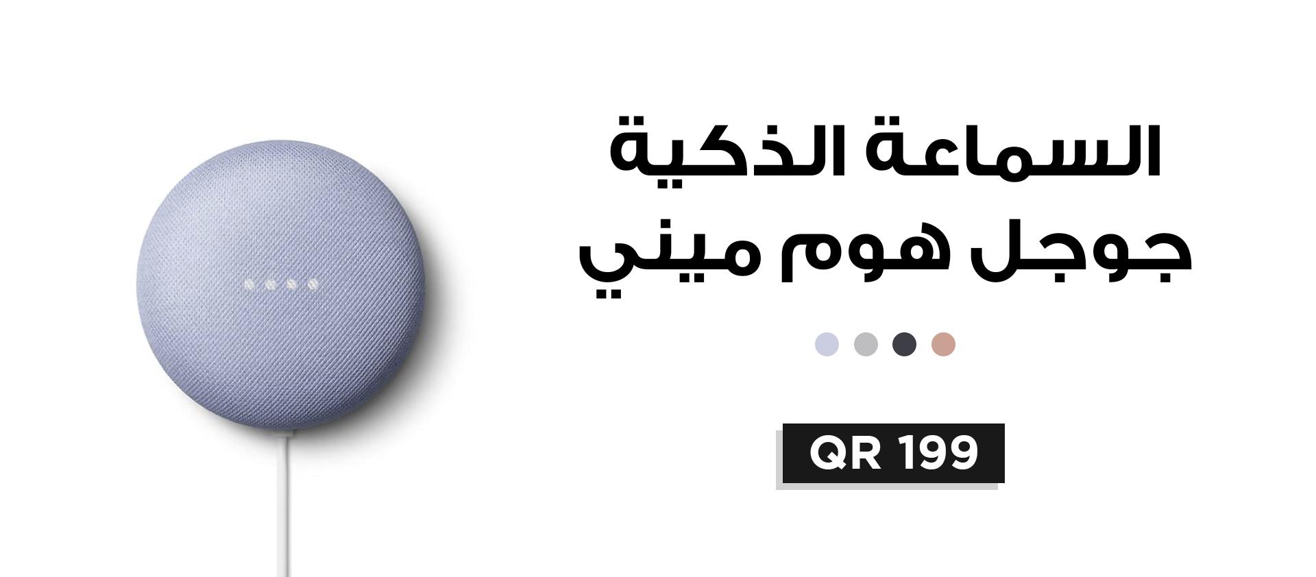 Google home mini for sale in Qatar