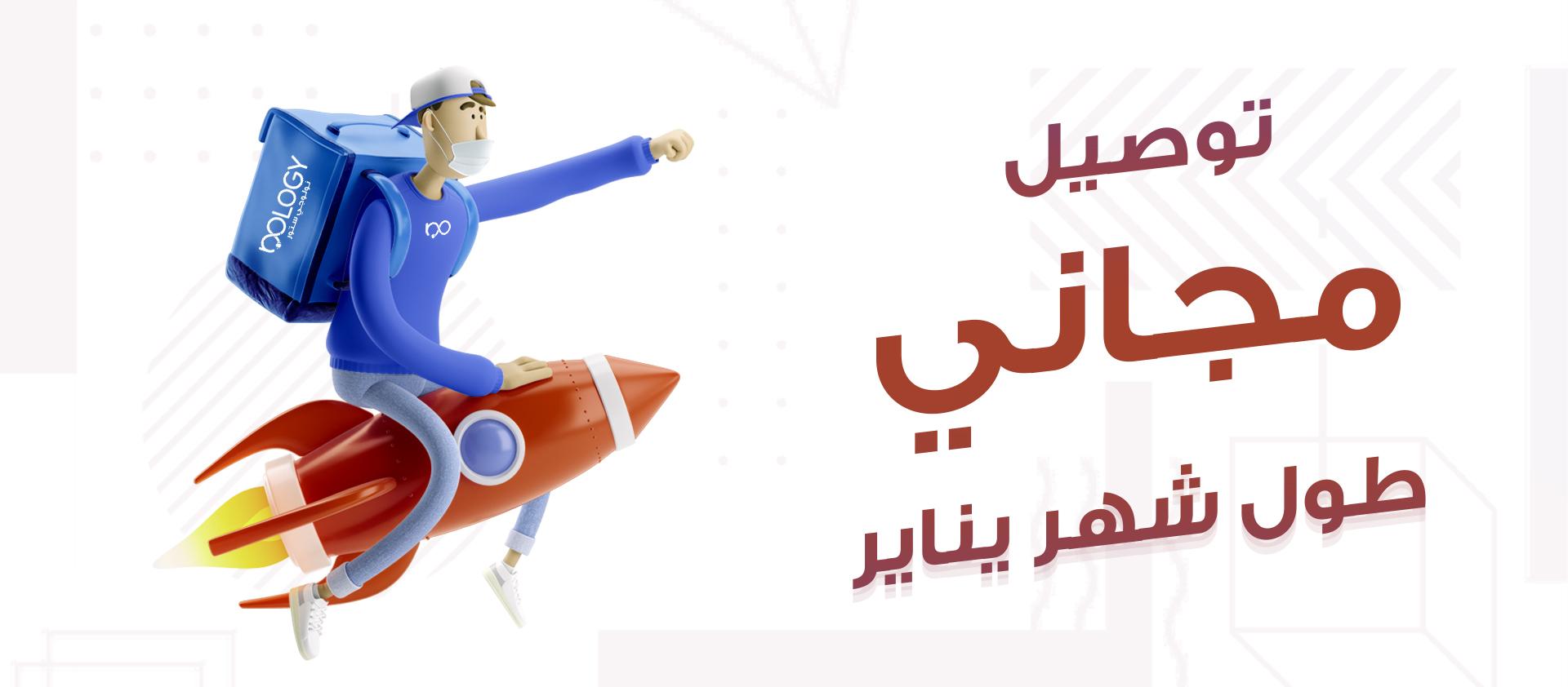 Best electronics e-commerce in Qatar